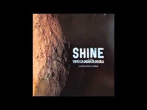 Shine  (cd) - มอบให้พระองค์ (คอร์ด/เนื้อเพลง)