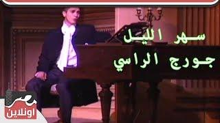 جورج الراسي - سهر الليل / Gorge Elrasi