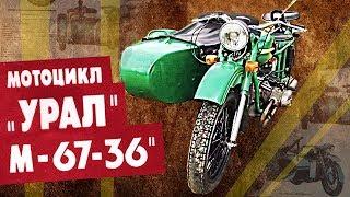 Урал М67 36 | Советский тяжелый мотоцикл с коляской | История автопрома СССР | Pro автомобили