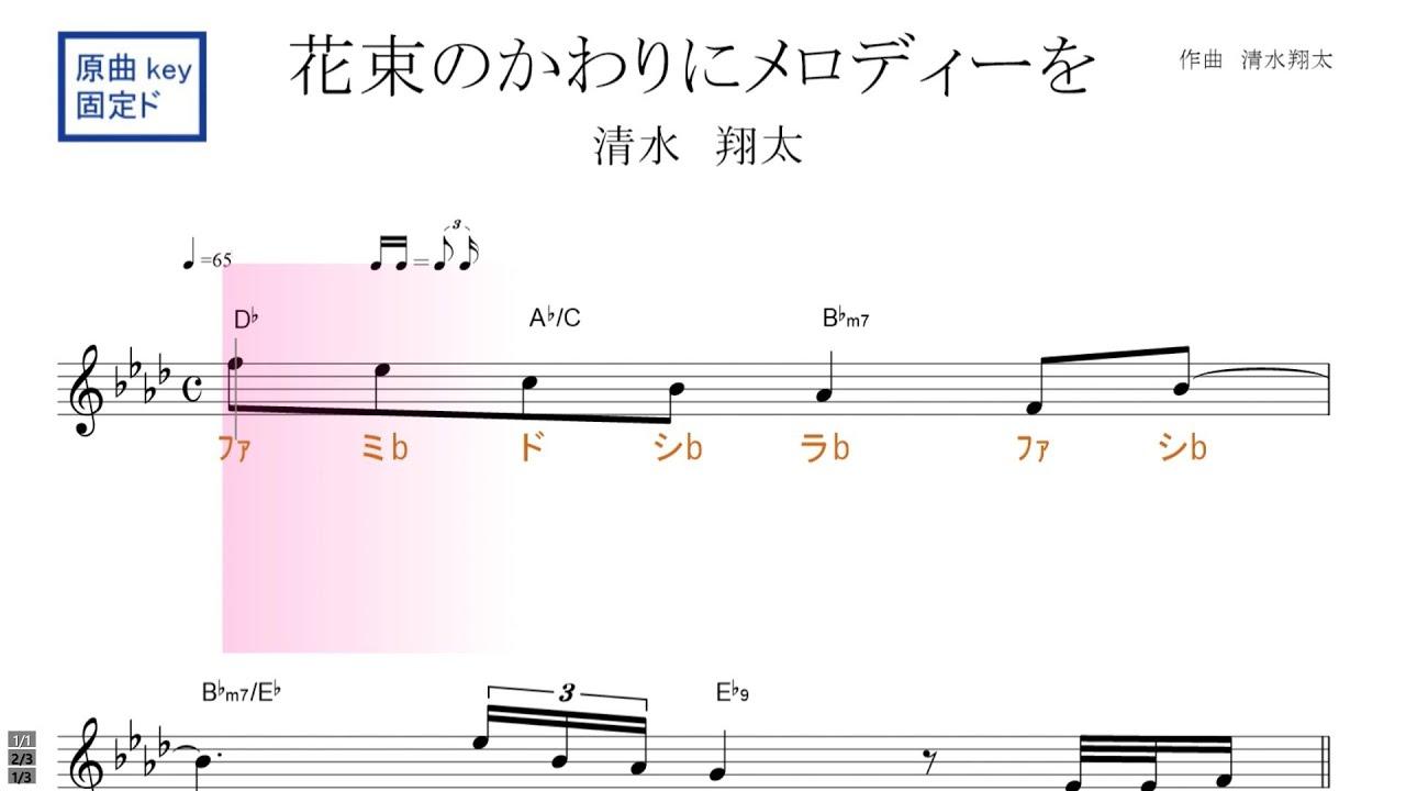 花束のかわりにメロディーを(清水 翔太)原曲key 固定ド読み /ドレミで歌う楽譜【コード付き】