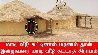 இன்றுவரை மாடி வீடு கட்டாமல் வாழும் கிராம மக்கள் ஏன் தெரியுமா | Tamil News | Latest Seithigal