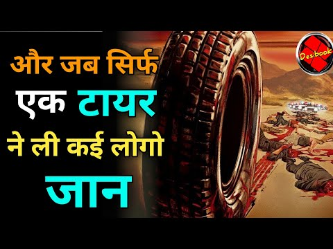 Rubber Explained in hindi | Rubber movie explained in hindi | Desibook | Movies explain in hindi