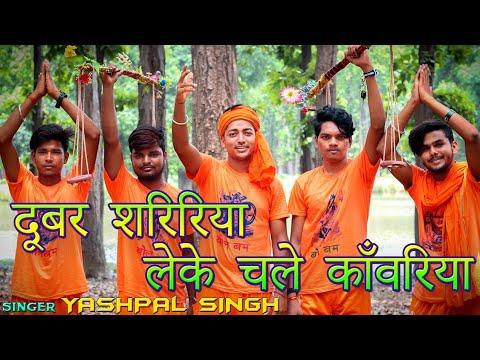 yashpal-singh-का-2019-का-new-superhit-bol-bam-song---dj-song-दूबर-शरीरिया-लेके-चले-काँवरिया