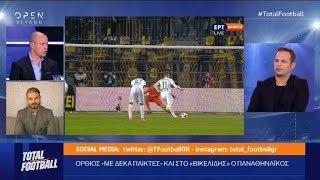 ΑΡΗΣ - ΠΑΟ 1-1 με Νικολαΐδη, Γιαννακόπουλο, Χαριστέα κ.ά. στο TOTAL FOOTBALL (OPEN, 2-3/12/18)