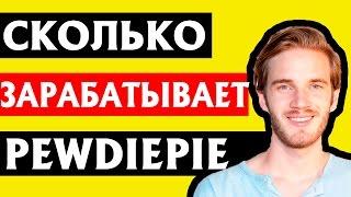Сколько зарабатывает PewDiePie |Пьюдипай РЕАЛЬНЫЕ ЦИФРЫ