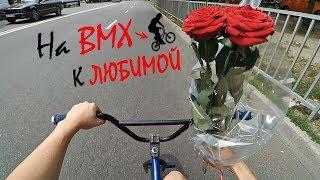 НА BMX К ЛЮБИМОЙ ❤/НАС 10.000+ ПОДПИСЧИКОВ!!