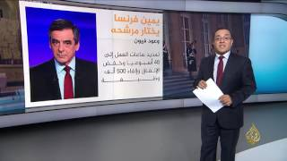 أنصار اليمين الفرنسي يحسمون الأحد مرشحهم لرئاسة البلاد