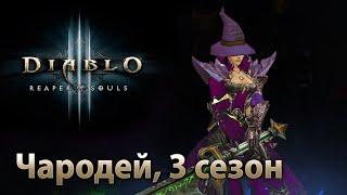 Diablo 3 – Чародей, 3 сезон