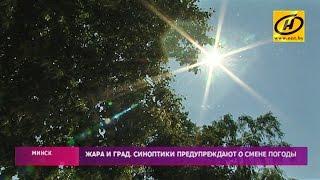 Резкую смену погоды в Беларуси на 3 июля обещают синоптики