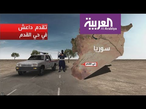 المعارك تلهب محيطَ دوما.. وحي القدم بقبضة داعش  - نشر قبل 3 ساعة