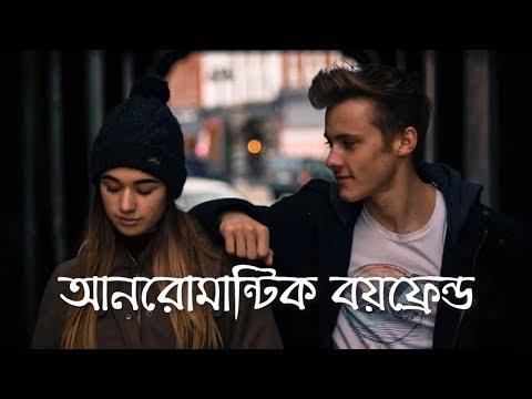 Unromantic Boyfriend (আনরোমান�টিক বয়ফ�রেন�ড) - Adho Diary
