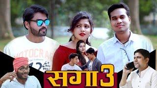 सगा पार्ट 3    CG Short Comedy Movie By Anand Manikpuri