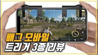 배그 모바일 트리거 3종 리뷰! 4핑거 플레이면 사기급 아니야?ㄷㄷ