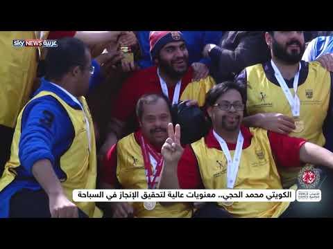 الكويتي محمد الحجي.. معنويات عالية لتحقيق الإنجاز في السباحة  - 10:54-2019 / 3 / 13
