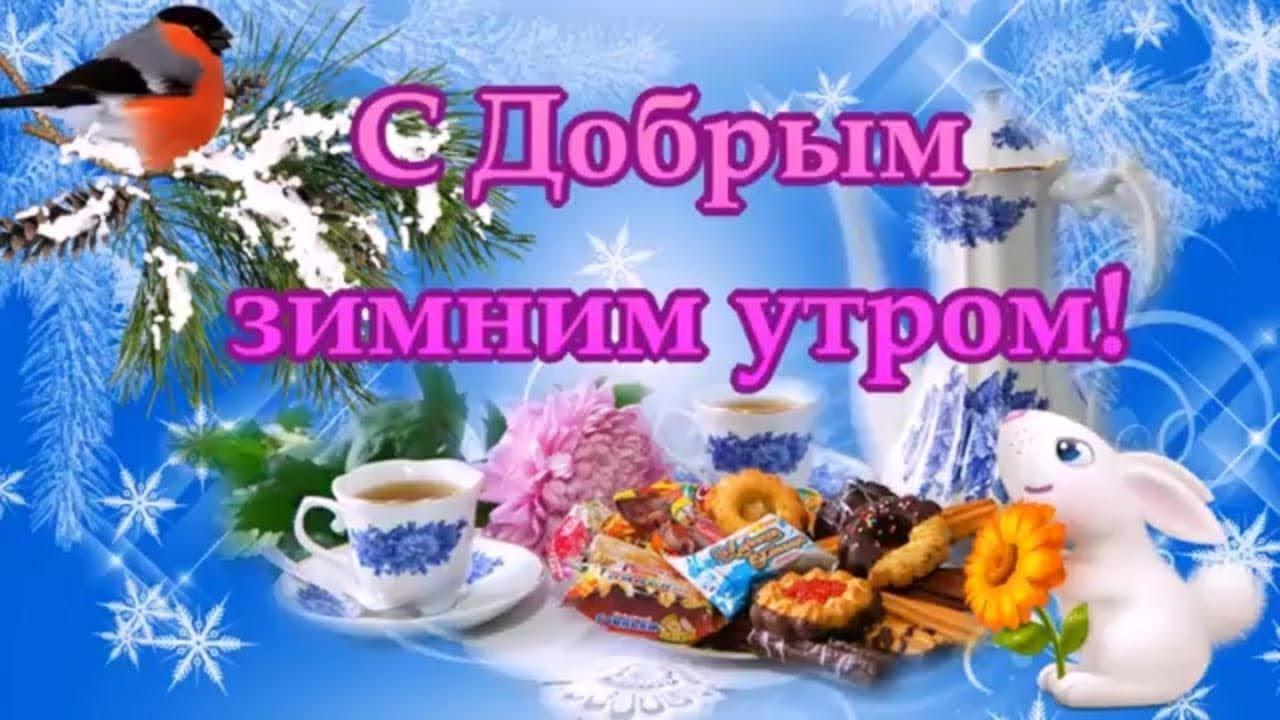 Инструкции картинками, красивая зимняя открытка с добрым утром