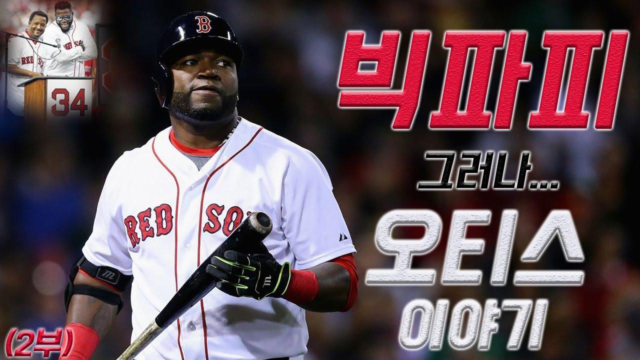 (2부) 은퇴 시즌 - 40세의 나이로 타점 1위, OPS 1위, 2루타 1위. 보스턴에서 홈런 483개, 월드시리즈 우승 3회를 기록한 '빅 파피' 그러나...  오티스 이야기