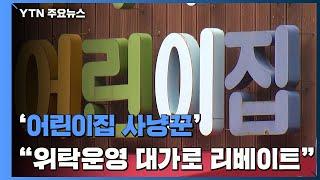 """ᐸ1편ᐳ '어린이집 사냥꾼'...""""위탁운영 대가로 리베이트 챙겨"""" / YTN"""