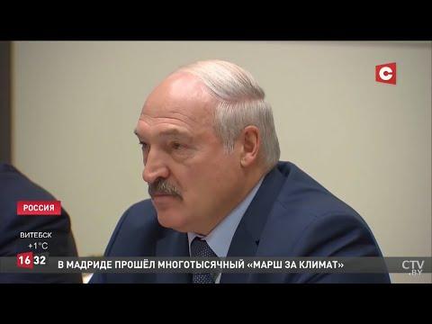 Лукашенко и Путин в Сочи. Переговоры по интеграции Беларуси и России (декабрь 2019)