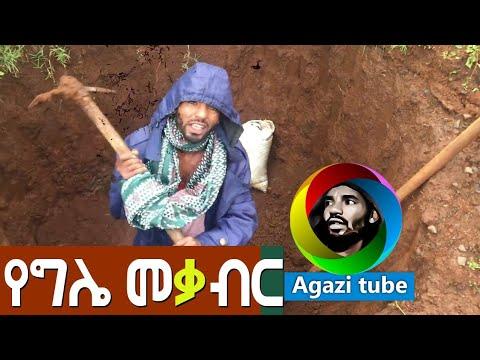 Download የግሌ መቃብር  Agazi masresha terefe ASeptember 24, 2021 | አጋዐዚ | Ethiopia Today