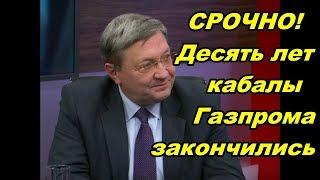 Десять лет кабалы Газпрома закончились -- Виктор Суслов