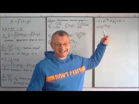 Частные производные 1-го порядка. Определения. (часть 1). Высшая математика.