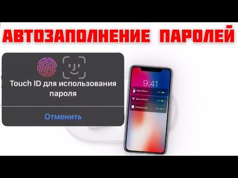Автозаполнение ПАРОЛЕЙ на IPhone/iPad - IApple Expert
