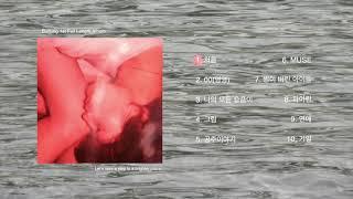 버둥(Budung) - '지지않는 곳으로 가자' full album (Audio)