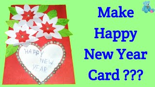 happy new year card kaise banaye how to make happy new year card at
