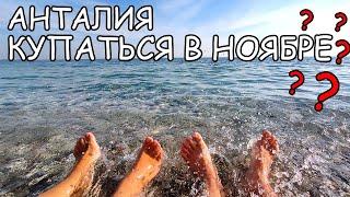 КУПАТЬСЯ В НОЯБРЕ Какая погода в Анталии набережная Коньяалты Отель SEA LIFE 5 Турция