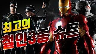 최고의 아이언맨 슈트를 찾아라! (feat.철인3종경기…