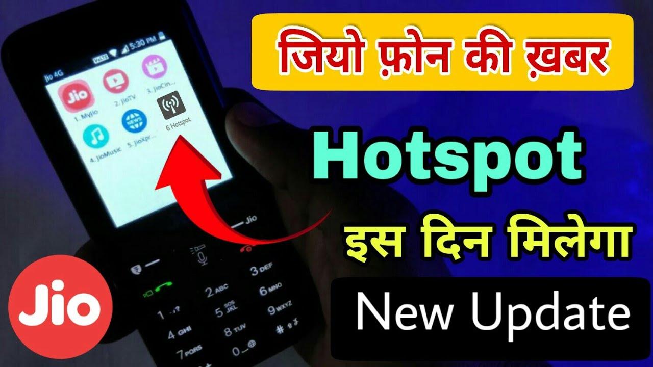Download Jio Phone Hotspot App कैसे मिलेगा सबको हॉटस्पॉट | New Update