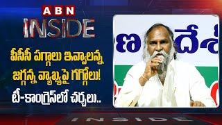 Jagga Reddy Heats UP Politics In Telangana Over TPCC Post | Inside