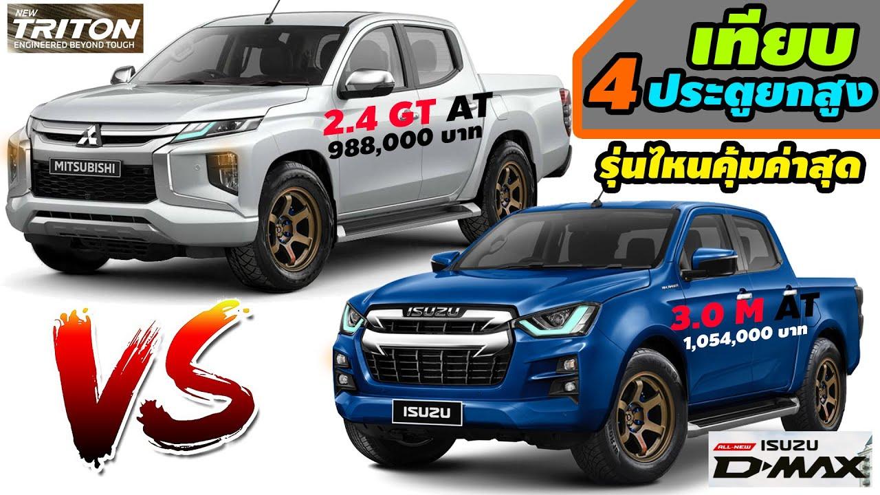 เทียบสเปค  ISUZU D-MAX  3.0 Ddi M A/T 🆚️ MITSUBISHI TRITON  2.4 GT PREMIUM 6 A/T รุ่นไหนคุ้มค่าสุด