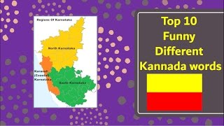 Top 10 Words used differently in Kannada dialects|Uttar Kannada v/s dakshina Kannada| [Kannada]