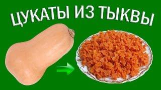 Цукаты из тыквы |  Вкусное лакомство из тыквы  |  Домашний рецепт