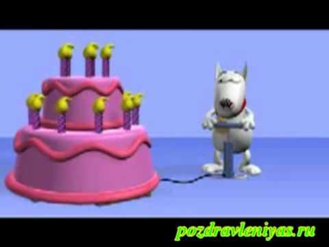 Смешное поздравление С днем рождения - Лучшие видео поздравления в ютубе (в высоком качестве)!