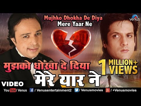 Mujhko Dhokha De Diya | Hindi Songs | Altaf Raja | Best Bollywood Sad Songs 2017