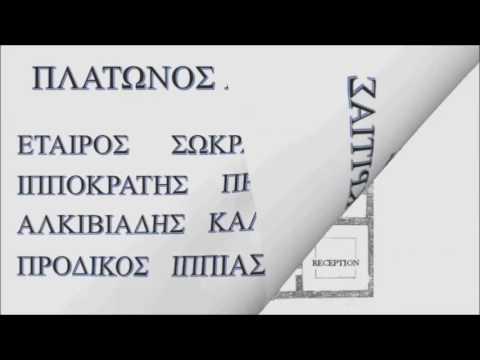 Protagoras de Platon - grec ancien