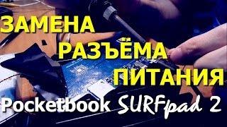 Pocketbook SURFPad 2. Не заряжается. Замена разъёма питания