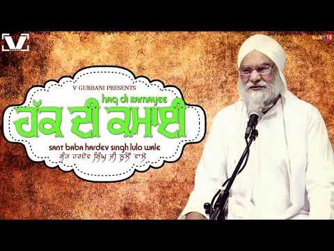 ਹੱਕ ਦੀ ਕਮਾਈ - Sant Hardev Singh Ji Lulo Wale | New Katha 2018 | V Gurbani