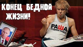 Наша Russia Конец бедной жизни