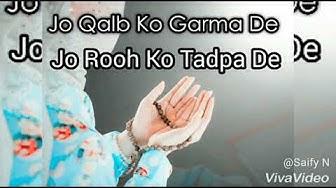 Ya Rab dil e muslim ko naat lyrics||kalam e Allama iqbal