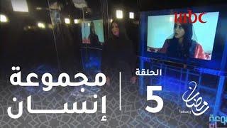 برنامج #مجموعة_انسان -حلقة 5- ريم عبد الله بـ50 ثانية #رمضان_يجمعنا