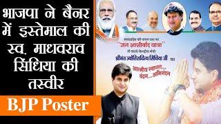 BJP। राजनीतिक पार्टियों के बैनर में माधवराव सिंधिया तस्वीर से मचा सियासी बवाल । Madhav Rao Scindia