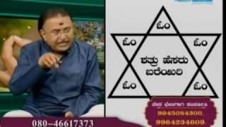 Shatru Bhaada part 2 - Protection from Known enemies - Shatru stambana - Ep 022-22 May 2018