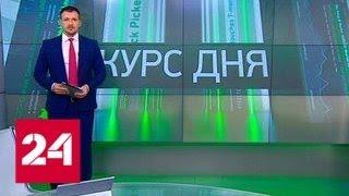 Экономика. Курс дня, 14 февраля 2018 года - Россия 24
