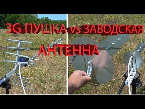 Самодельная 3G Пушка против Заводской 3G антенны . Самодельная антенна для Интертелеком #4