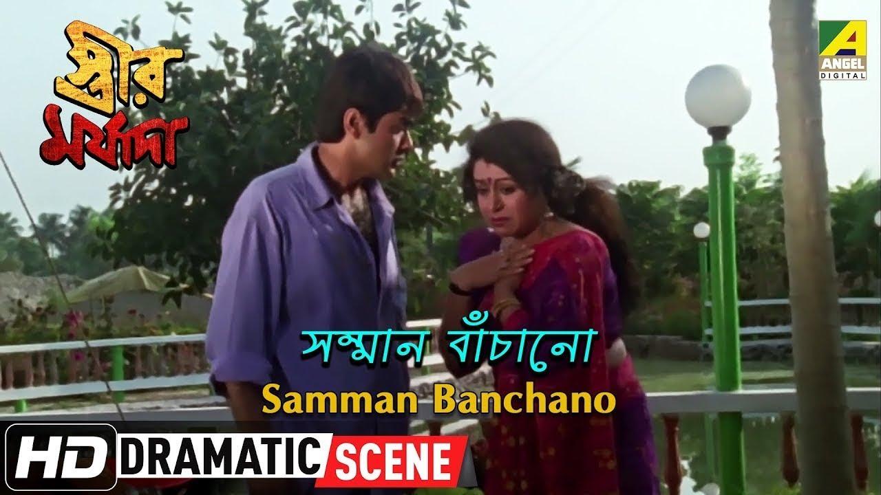 সম্মান বাঁচানো  | Dramatic Scene | Streer Maryada | Prosenjit | Sanghamitra