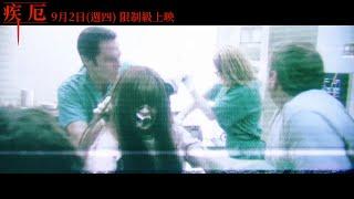 溫子仁導演作品【疾厄】終極預告,9月2日(週四) 限制級上映