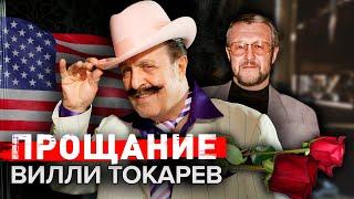 Вилли Токарев. Прощание